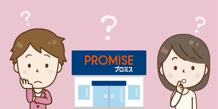 FAQ:プロミスでは家族に知られず(郵送物なしで)借りられますか?