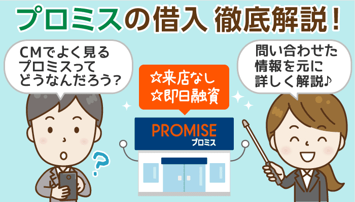 recommend-promise_210817_Seki