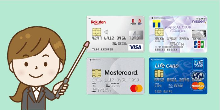 1分でチェック!審査が甘いクレジットカード4選とその特徴