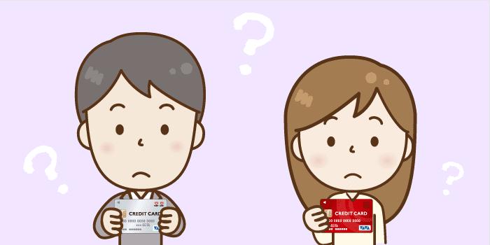 FAQ:クレジットカードの審査落ちにデメリットはありますか?