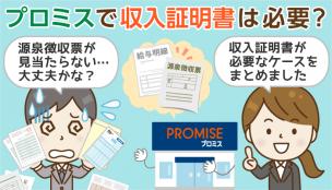 【プロミス】限度額50万円以下でも収入証明書類が必要に?審査体験談と書類の入手法